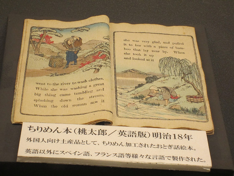 An antique momotaro book