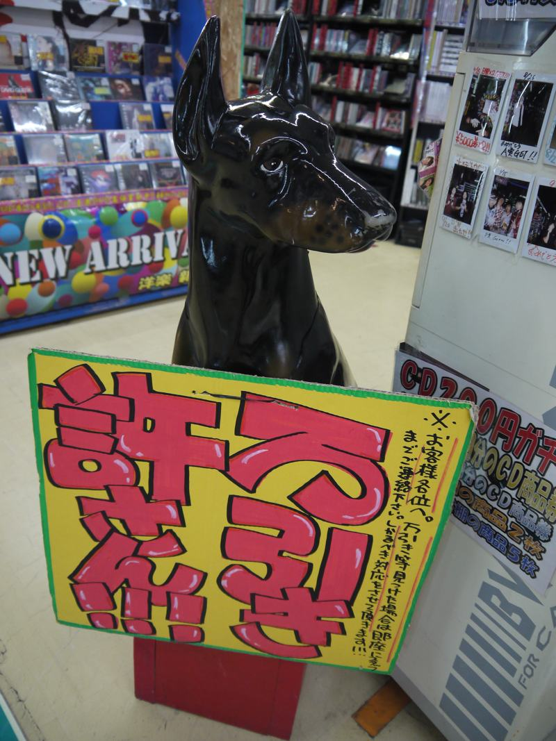 dog statue with japanese sign