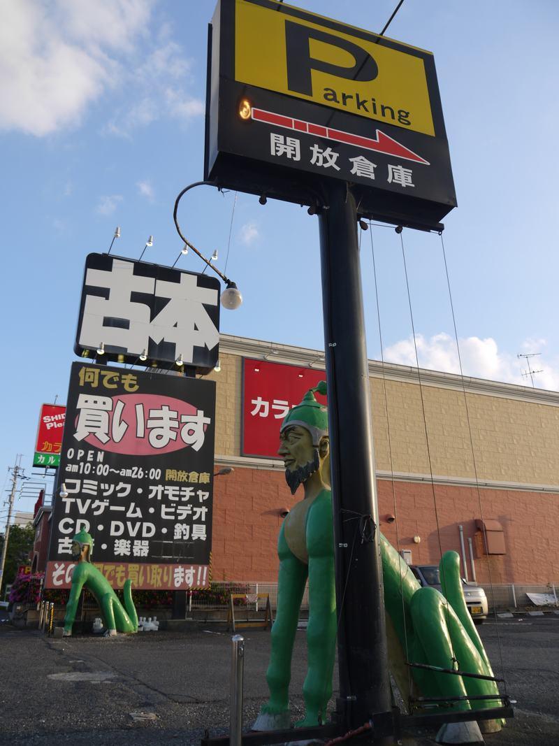 giant yellow parking sign japan
