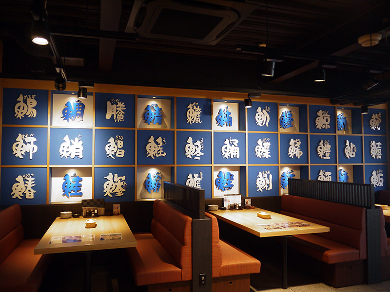 Daiki Suisan Sushi Restaurant Review wall