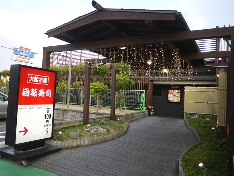 Daiki Suisan Sushi Restaurant Review kaiten suhshi go round