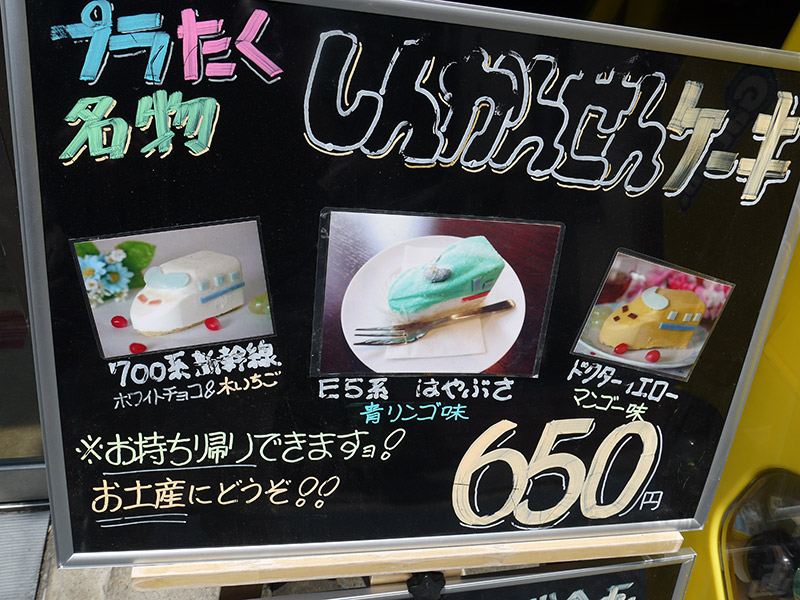 A board listing the food available at the Plarail Cafe