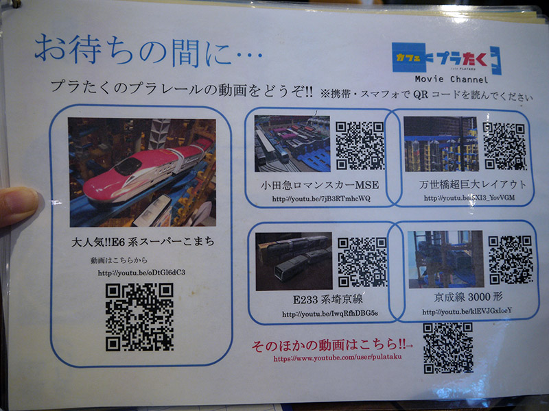 A menu with QR codes of Plarail Cafe YouTube videos