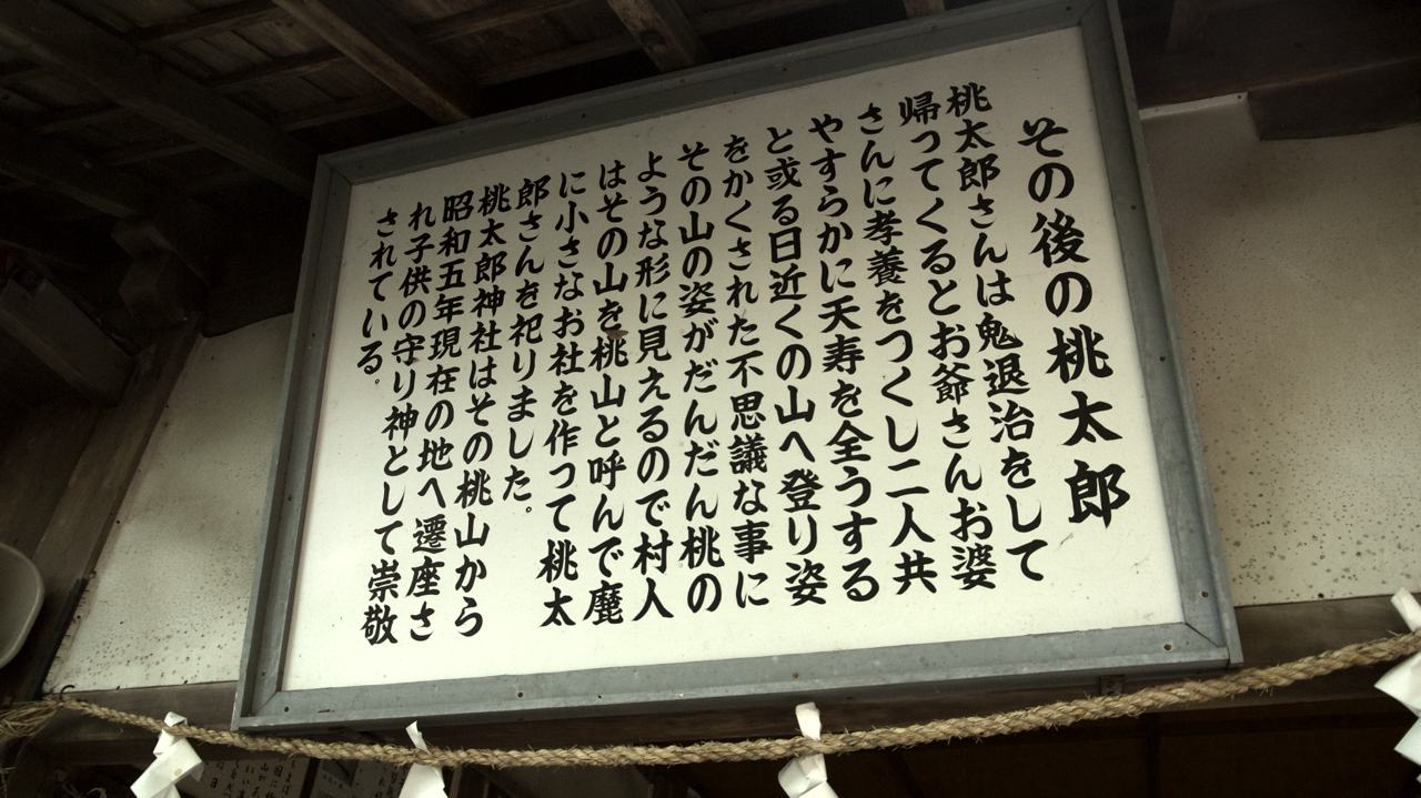 sign telling the story of momotaro