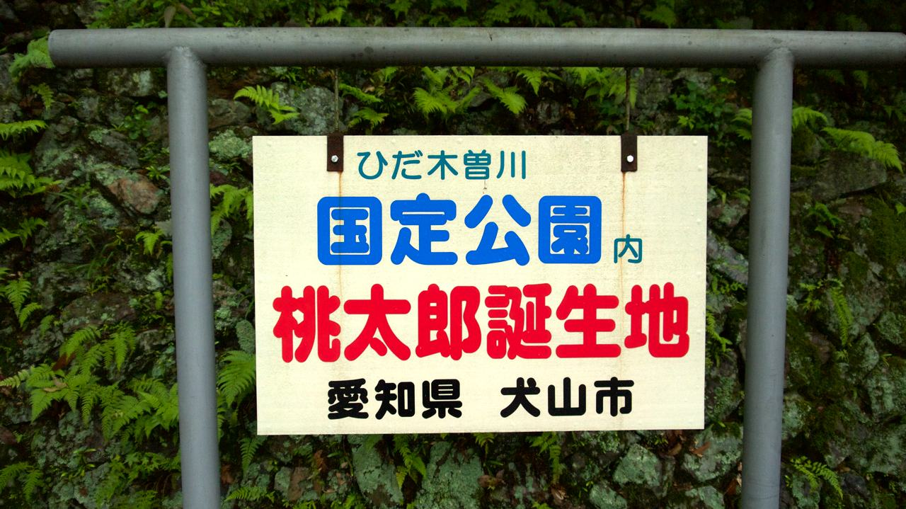 sign at momotaro shrine