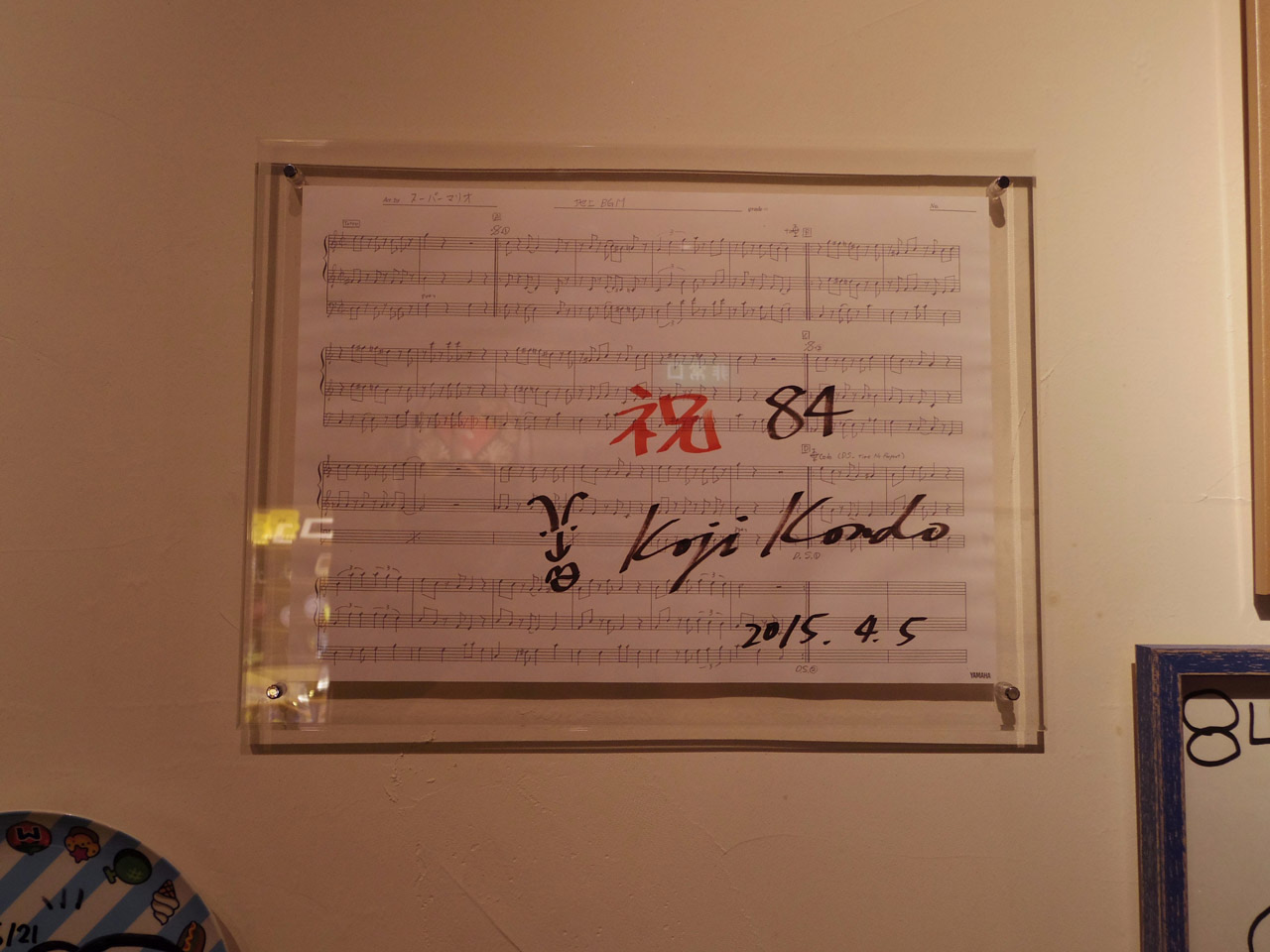 koji kondo autograph on sheet music