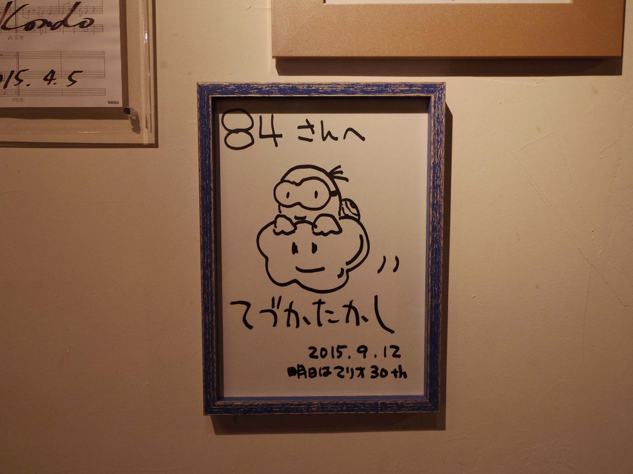 takashi tezuka autograph