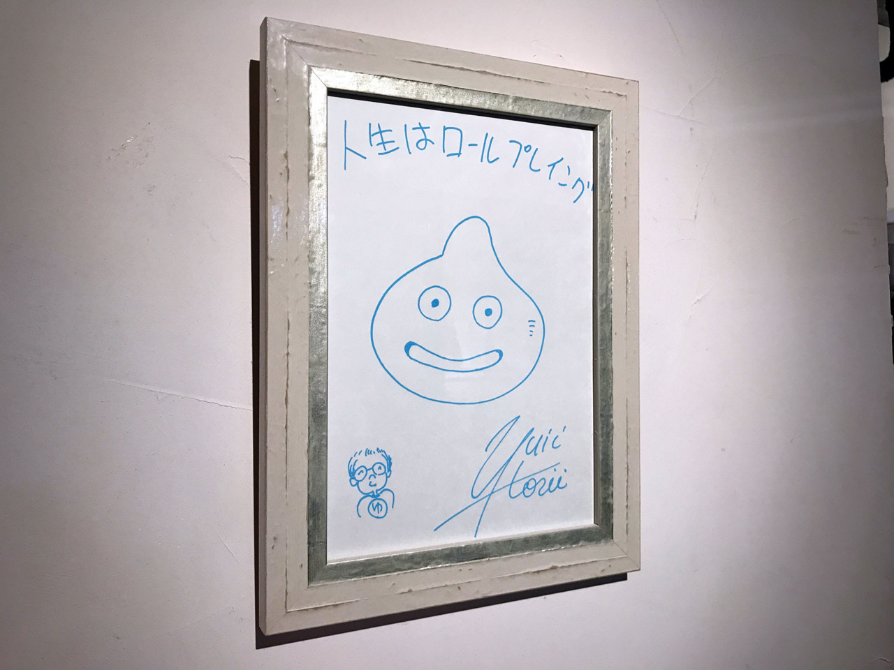 drawing of a slime by yuji horii