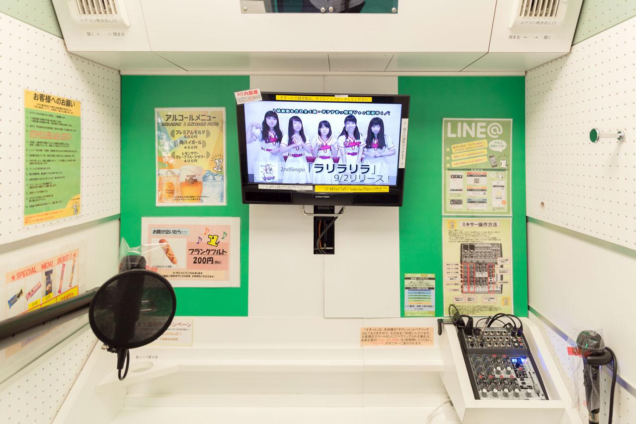 inside 1kara karaoke box