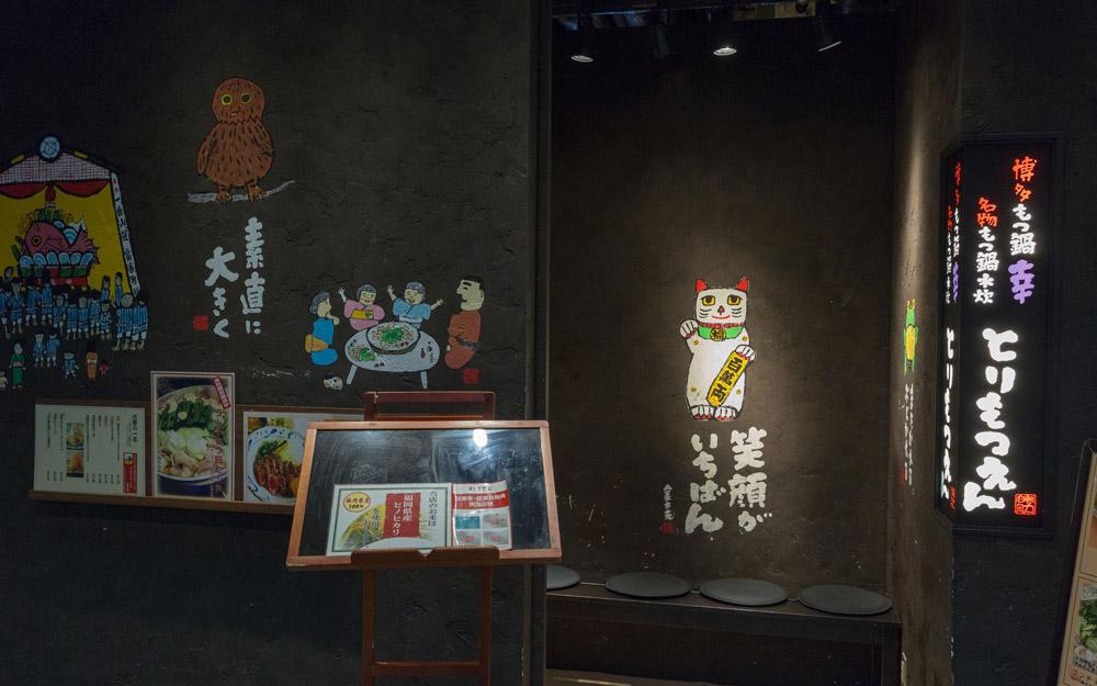 nabe restaurant inside kitte