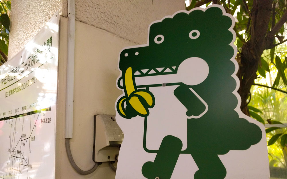 banana wani mascot