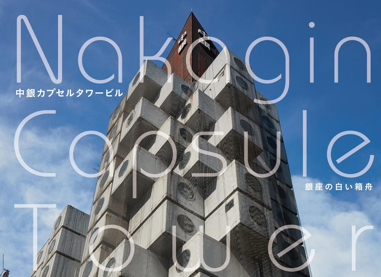 flyer to save the nakagin capsule tower