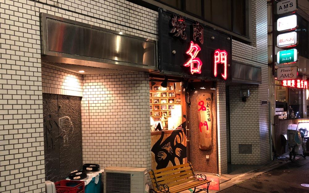 front door of yakiniku meimon restaurant in tokyo