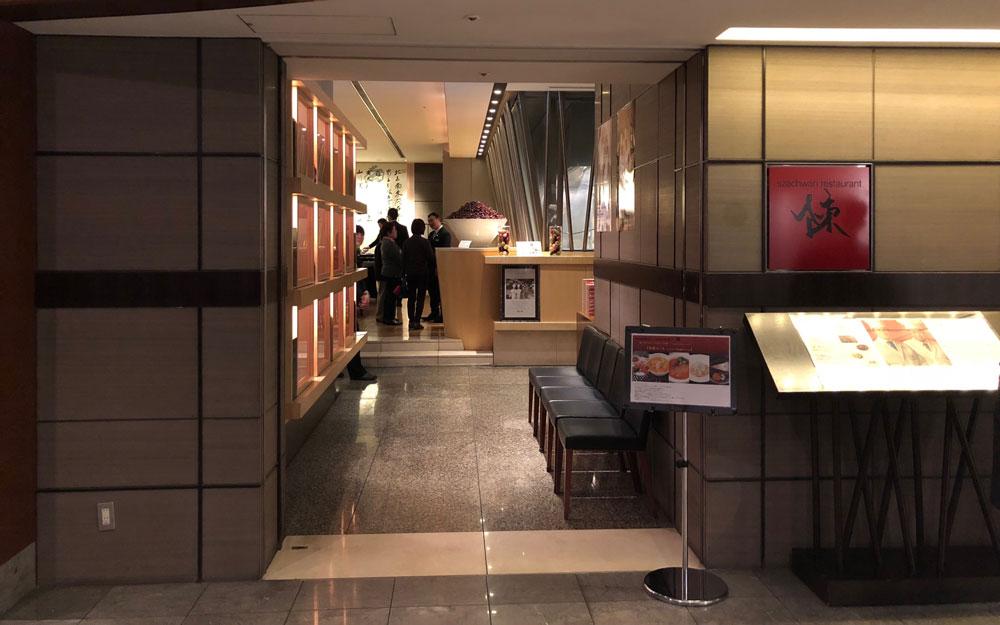 waiting area at szechuan restaurant chin