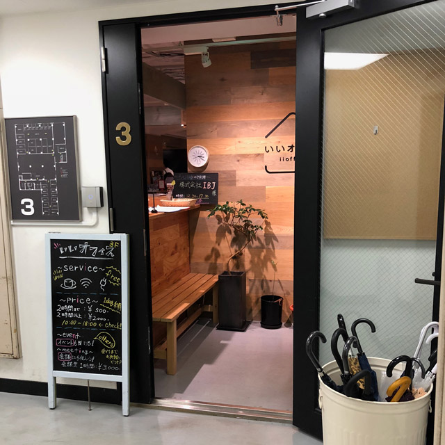 entrance to tokyo coworking space in ueno