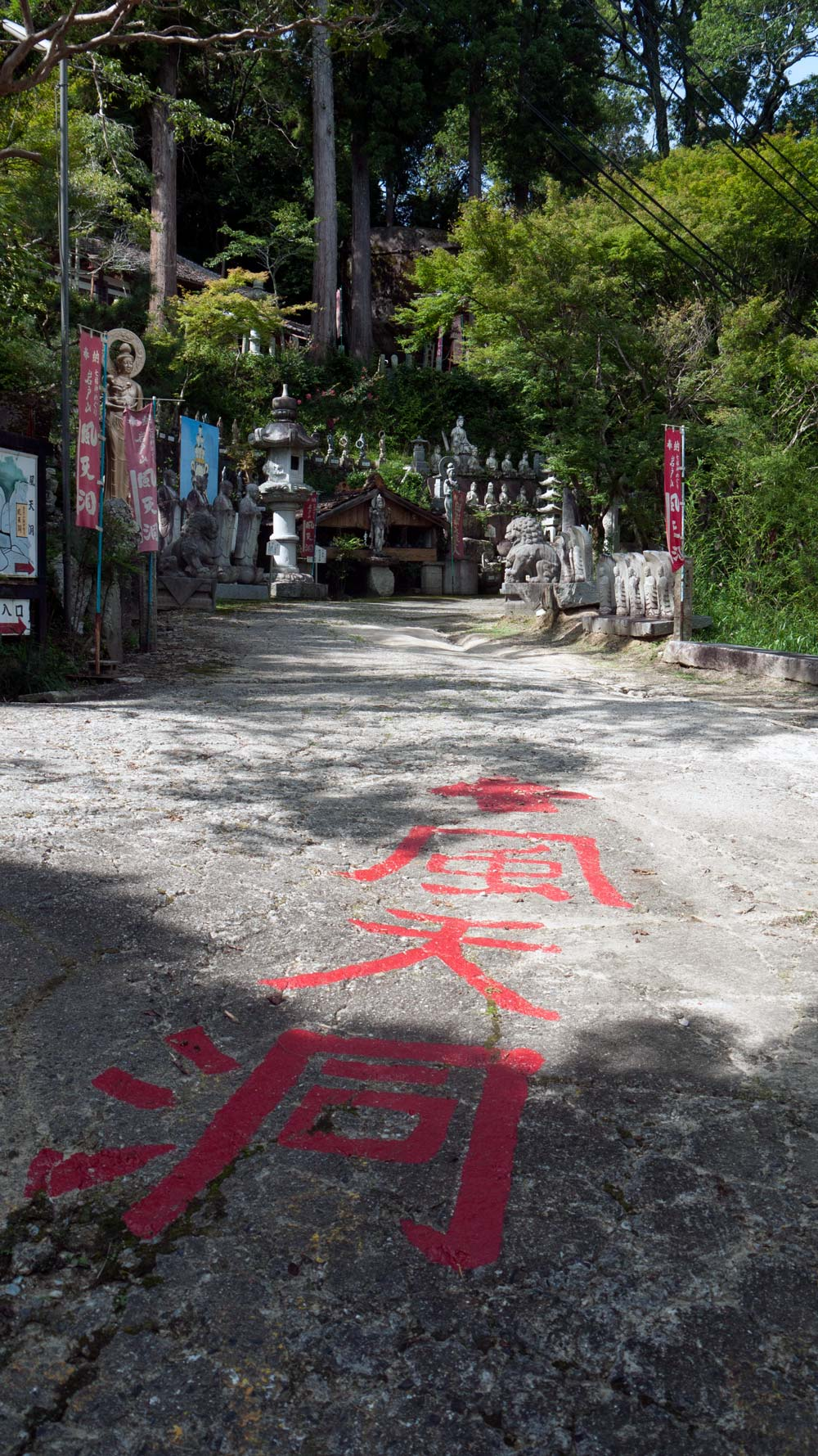 red kanji on the ground spelling futendo