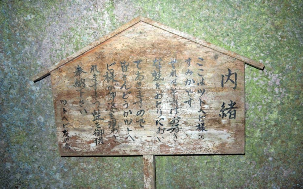 sign in japanese warning of tsutohebi