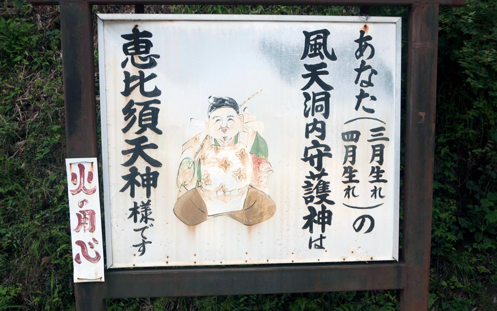 weathered sign in japanese and image of ebisu