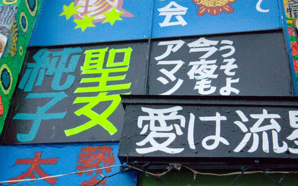 kanji painted on building exterior