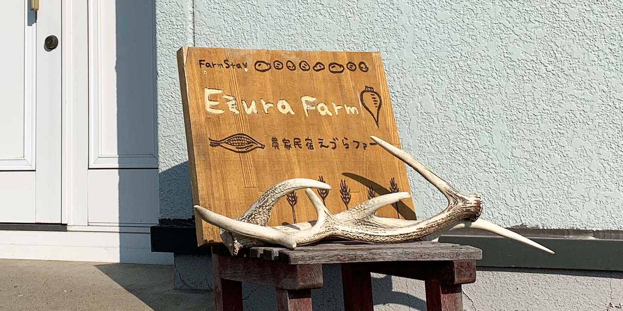 Ezura Farm sign