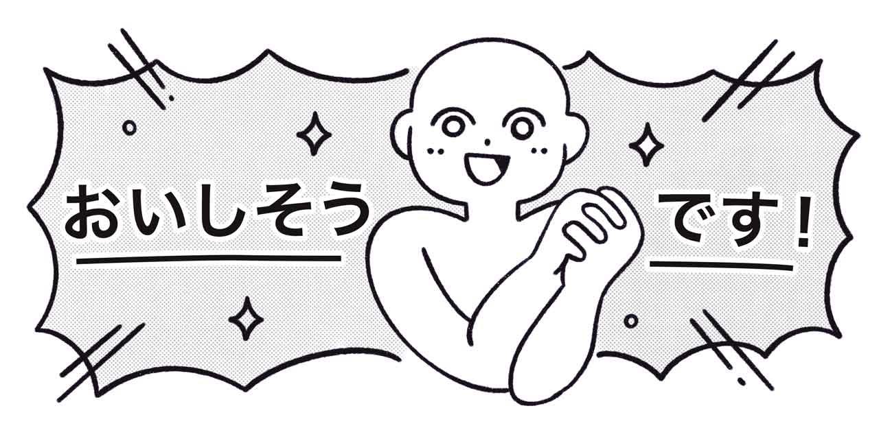 Oishisou polite