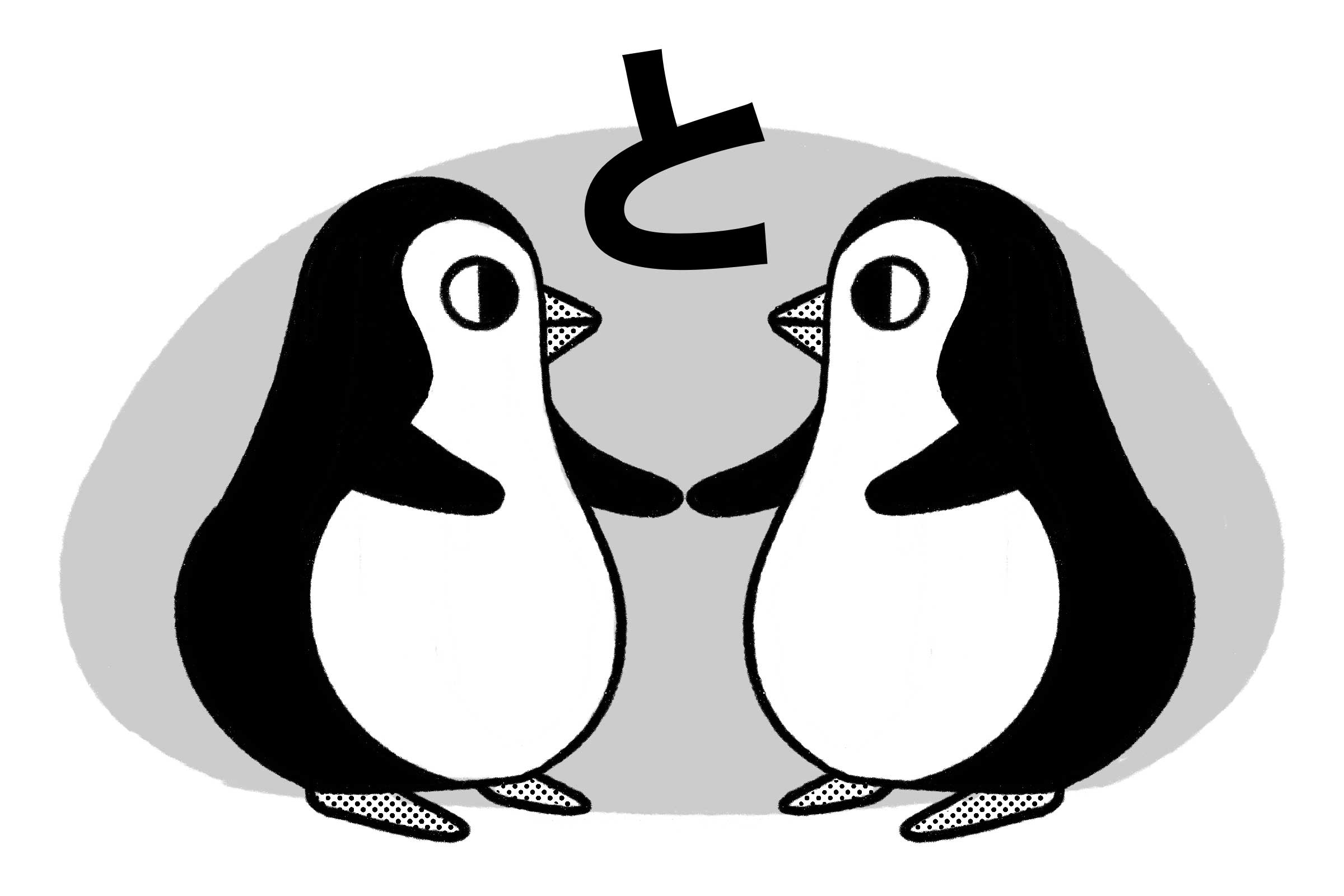 two penguins joining hands under a particle と