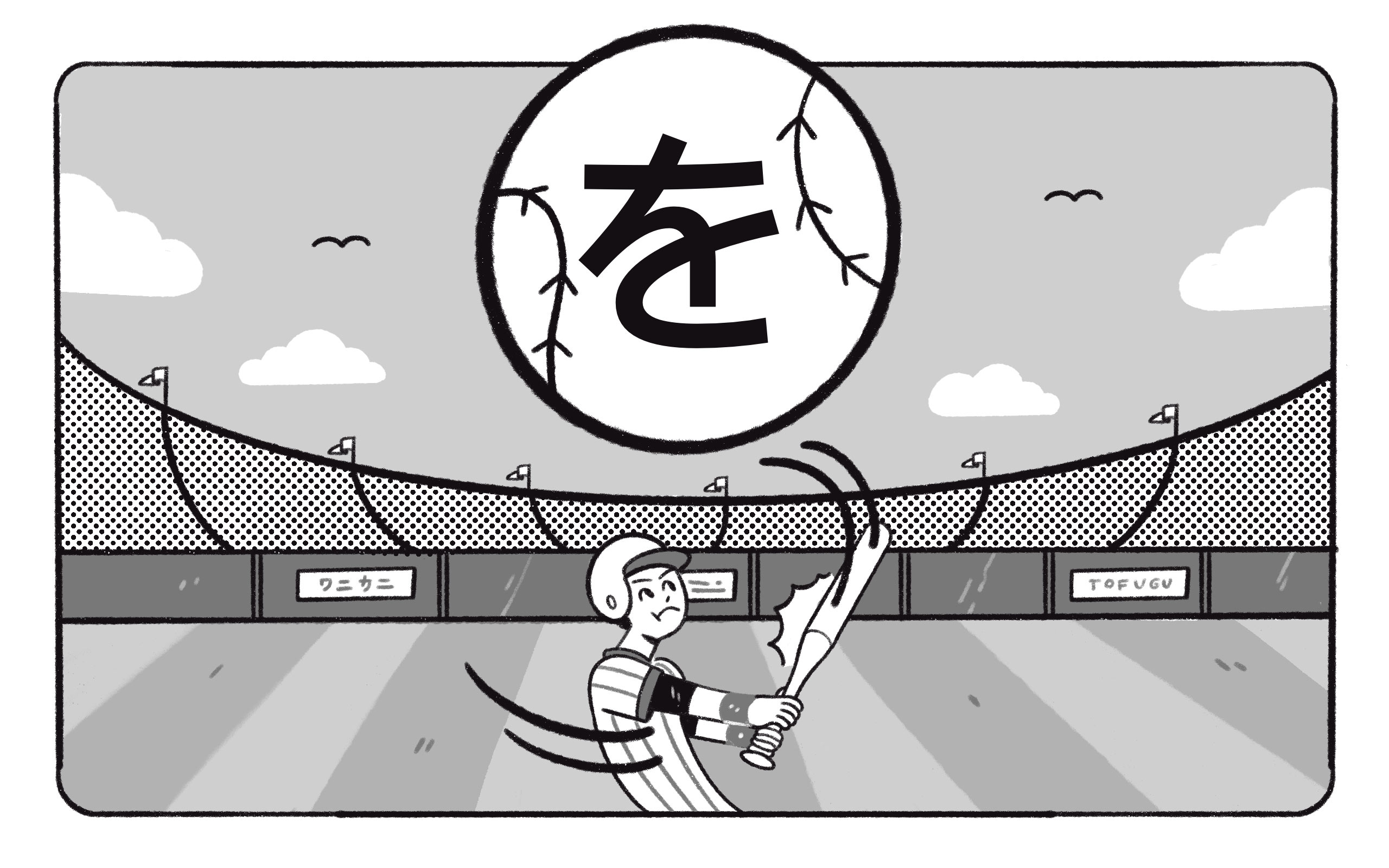 a baseball player hitting a ball with particle を written on the ball