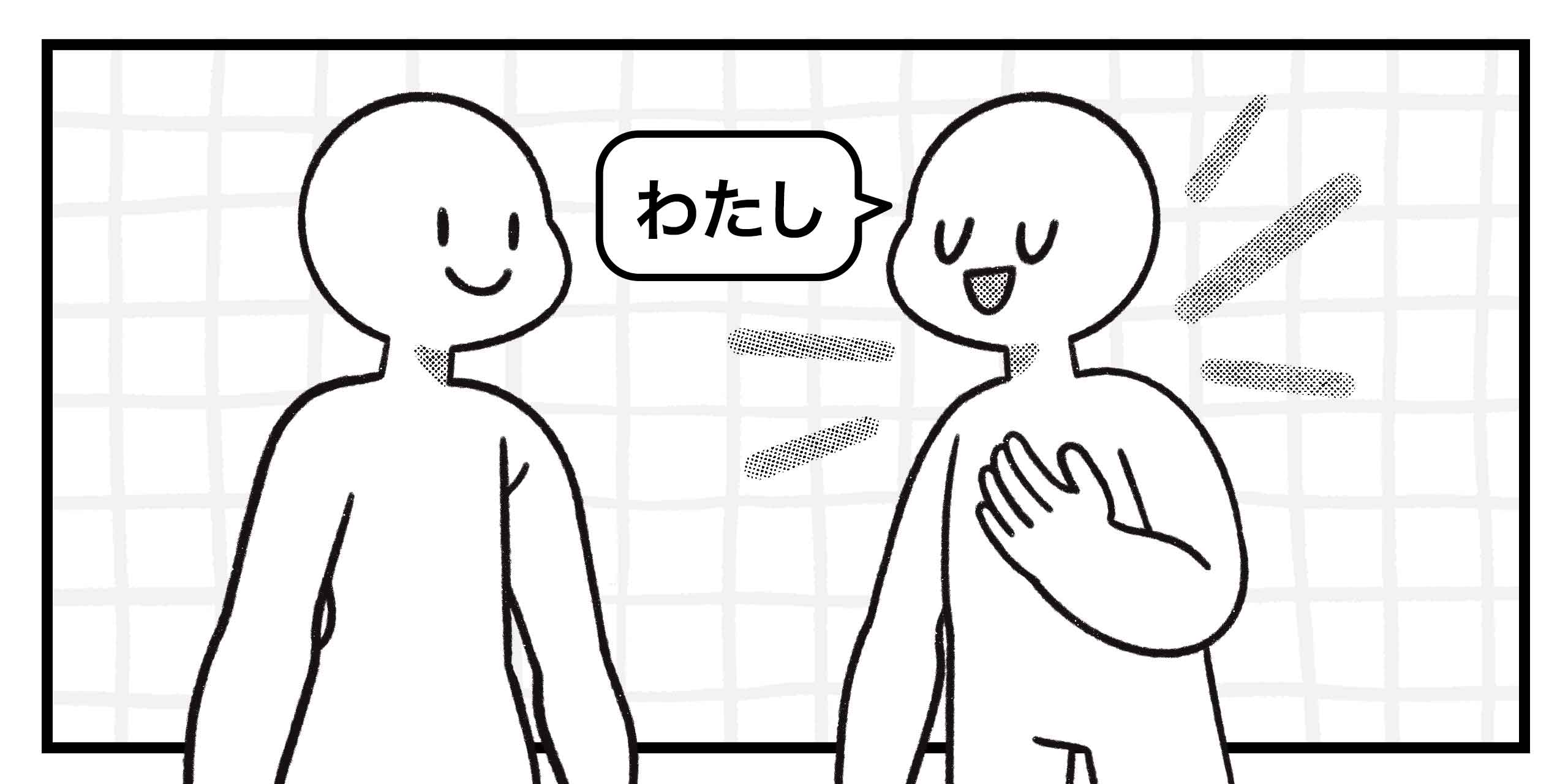 a speaker refering to themselves using a first-person pronoun, わたし
